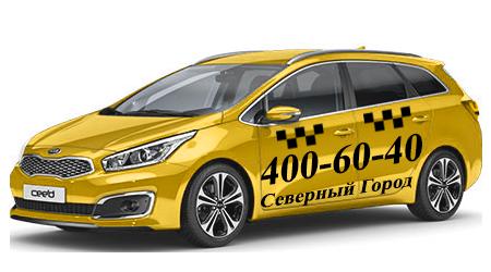 такси универсал в СПб (812) 400-60-40