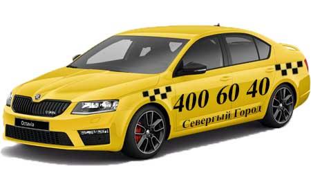 такси комфорт СПб 8 (812) 400-60-40