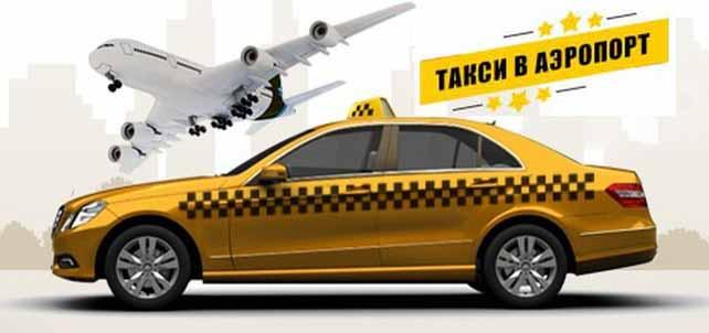 Такси аэропорт Пулково СПб (812) 400-60-40