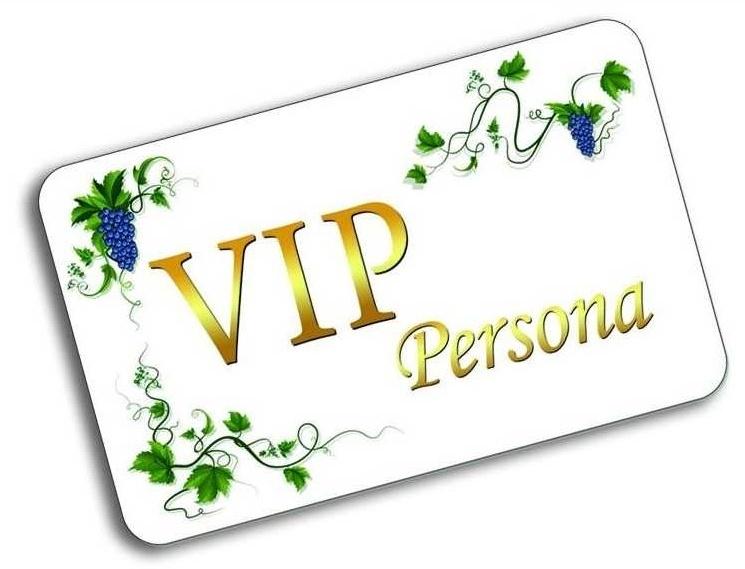 VIP-обслуживание.